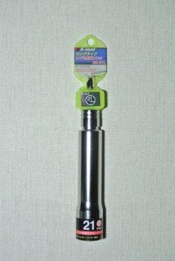 画像1: S-tool シングル差替えソケット ロングタイプ