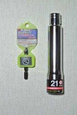 画像2: S-tool シングル差替えソケット ロングタイプ